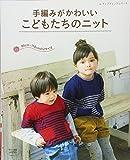 手編みがかわいいこどもたちのニット (レディブティックシリーズno.4090)