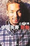 中田英寿 鼓動 (幻冬舎文庫)
