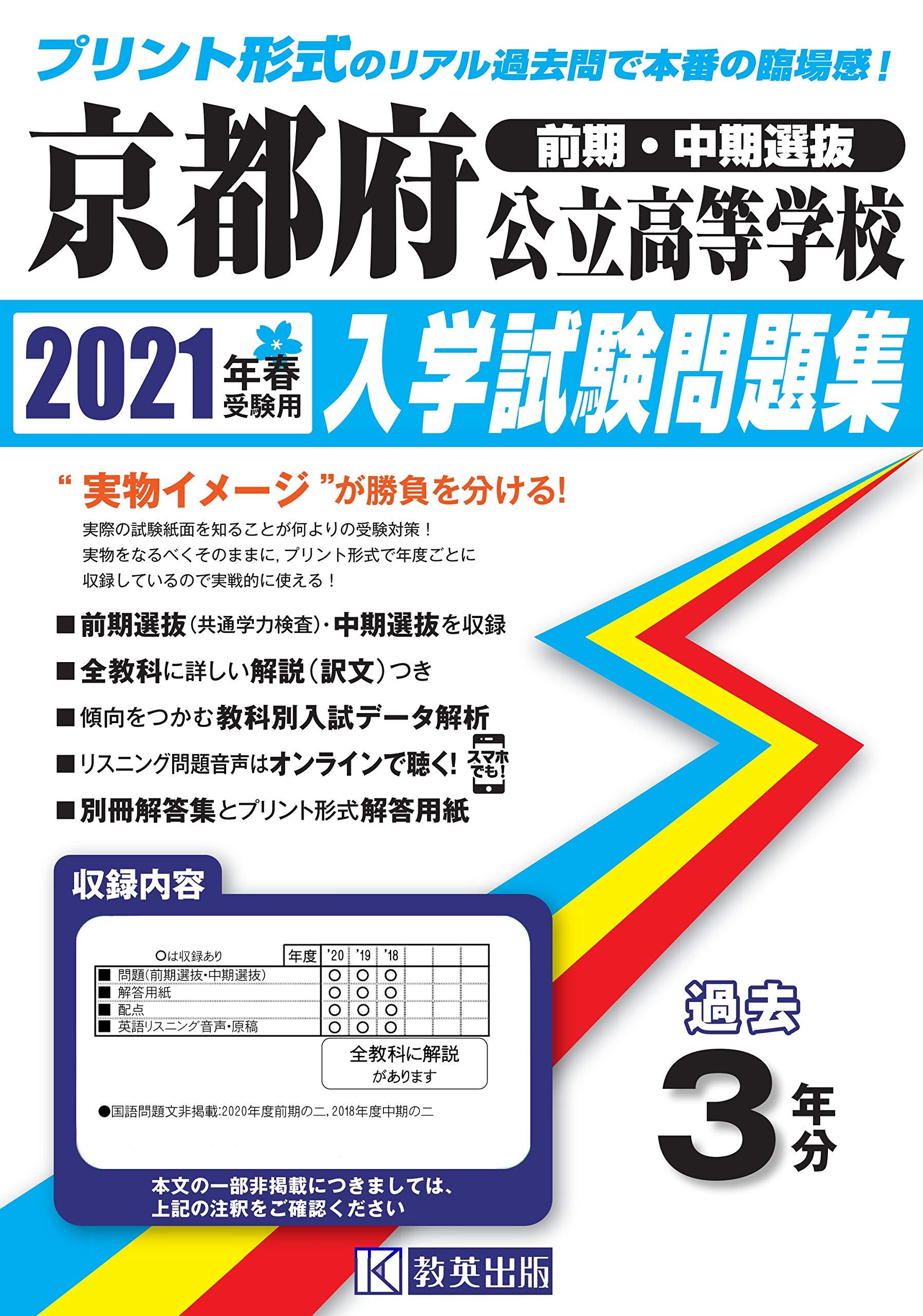 公立 高校 入試 京都 2021 府