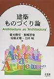 """建築ものづくり論 -- Architecture as """"Architecture"""" (東京大学ものづくり経営研究シリーズ)"""