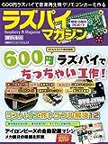 ラズパイマガジン 2017年6月号 (日経BPパソコンベストムック)