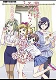 四姉妹エンカウント (3) (ファミ通クリアコミックス)