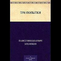 Три попытки (Russian Edition)