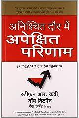 ANISHCHIT DAUR MEIN APEKSHIT PARINAAM (Hindi) Kindle Edition