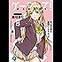 ゲーマーズ!8 星ノ守心春と逆転バックアタック (富士見ファンタジア文庫)