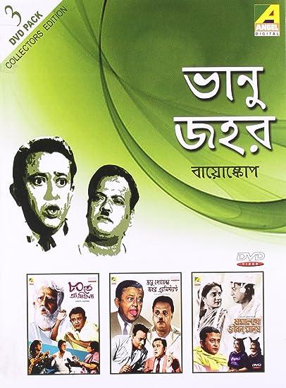 Amazon in: Buy Bhanu-Jahar Bioscope - Vol  1 DVD, Blu-ray