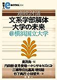 連続討議 文系学部解体―大学の未来@横浜国立大学 (読書人eBOOKS)