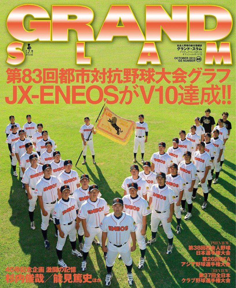 Read Online Grand Slam 40: Amateur Baseball Official Guide '12 (Shogakukan Sports Special) (2012) ISBN: 4091023762 [Japanese Import] PDF