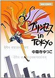 プリンセス in Tokyo (MAG COMICS)