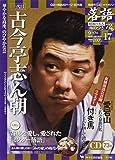 「落語」昭和の名人極めつき72席(17) 2019年 9/17 号 [雑誌]