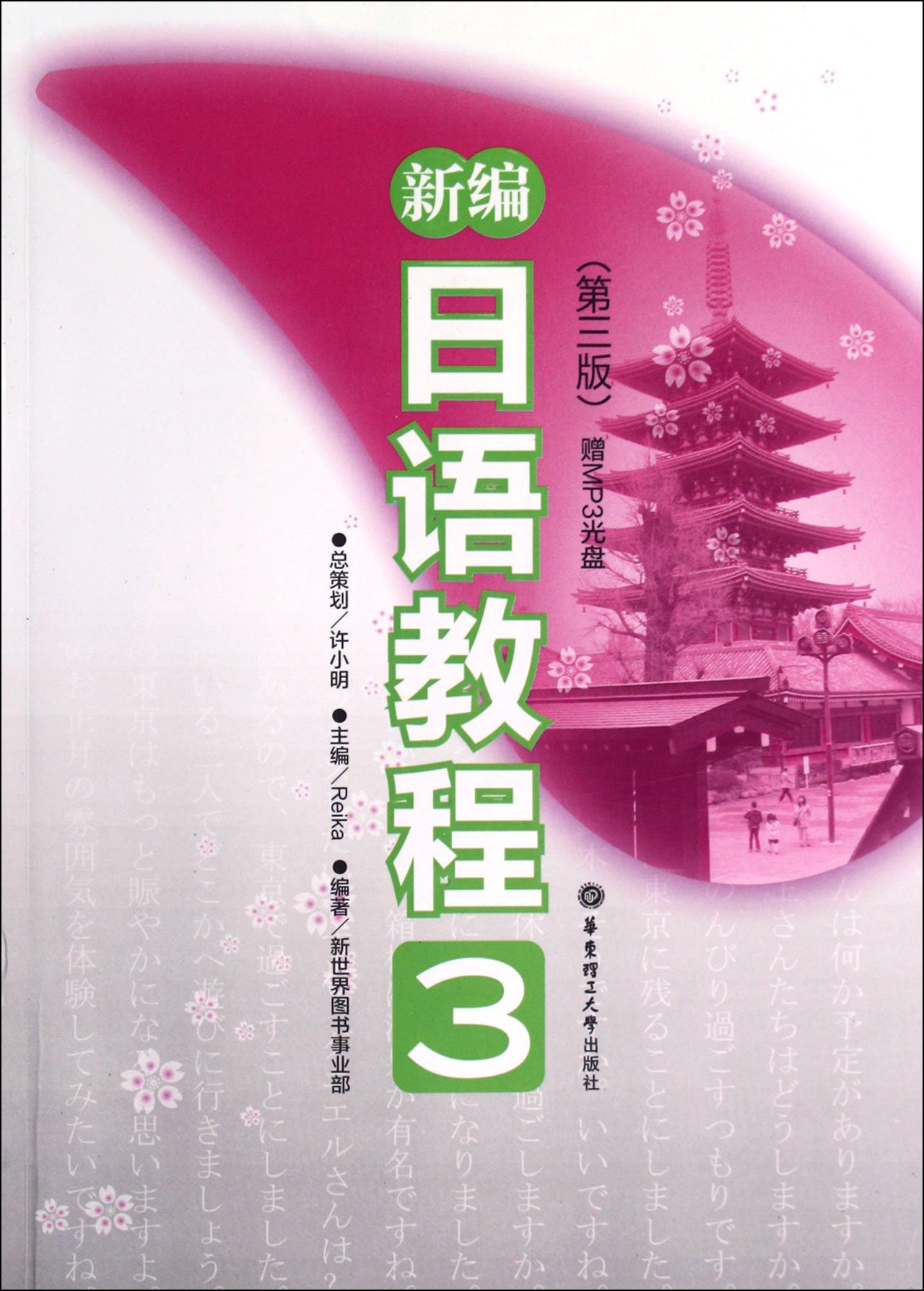 New Course of Japanese (with DVD 3rd Edition) (Chinese Edition) PDF