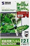 サンワサプライ 液晶保護フィルム 12.1型液晶モニタ・ディスプレイ対応 LCD-121