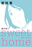 sweet home (モーニングコミックス)