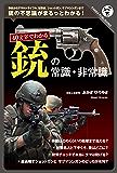 40文字でわかる 銃の常識・非常識: 映画の主人公の銃の撃ち方は本当に正しい? (Panda Publishing)