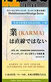 業(カルマ)は直線ではない―生き方を変えられるのは、いま: 『マハーカンマヴィバンガ・スッタ(大業分別経)』