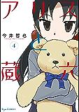 アリスと蔵六(4) (RYU COMICS)