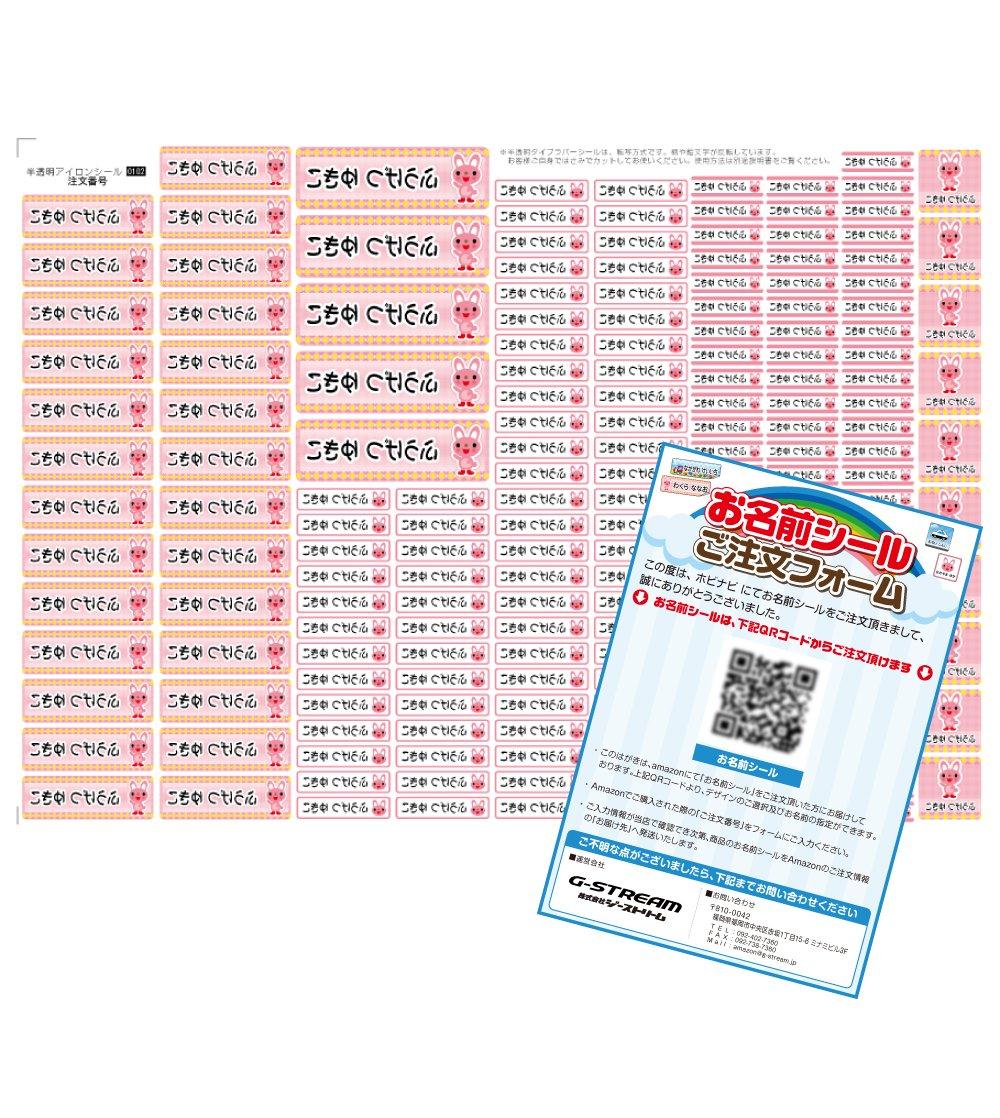 [해외]원단 이름 씰 반투명 신청 안내서 (디자인 200 종 이상의 크기 5 종 계 200 매) 빨 대 아이 ロンシ?ル / Cloth name Seal Semi-transparent application guide (200 pieces of design 200 or more size five total) laundry correspondence Eye Ron ...