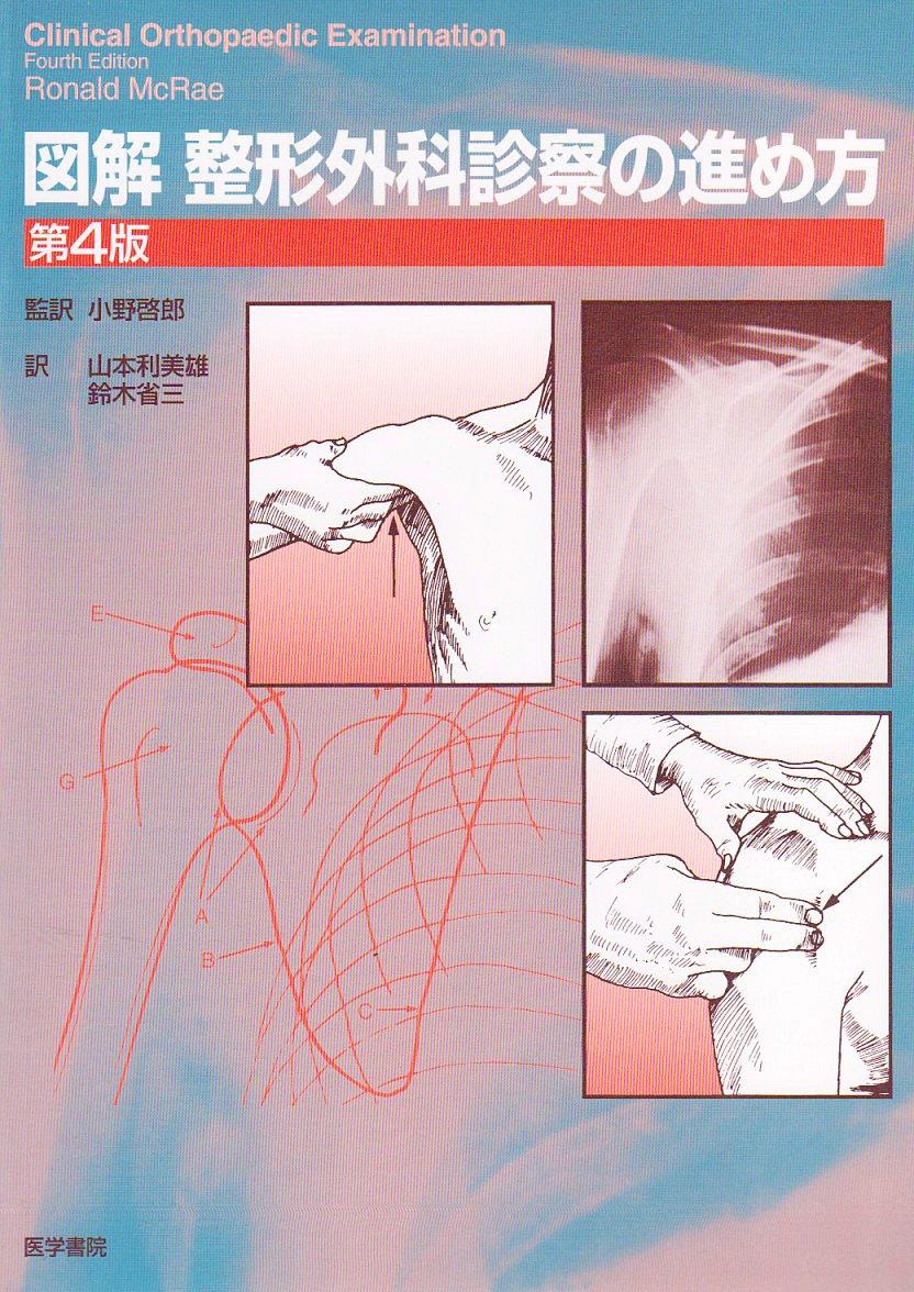 Read Online Zukai seikei geka shinsatsu no susumekata PDF