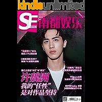 南都娱乐周刊 半月刊 2017年23期