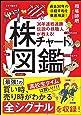 36年連戦連勝 伝説の株職人が教える! 株チャート図鑑