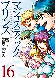 マジェスティックプリンス16【完】(ヒーローズコミックス)