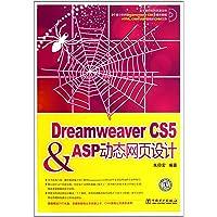 Dreamweaver CS5&ASP动态网页设计
