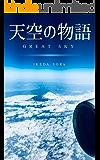 天空の物語 GREAT SKY
