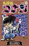 名探偵コナン(18) (少年サンデーコミックス)