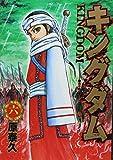 キングダム 6 (ヤングジャンプコミックス)