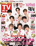 週刊TVガイド(関東版) 2020年 1/24 号 [雑誌]