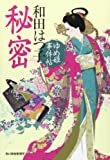 秘密―ゆめ姫事件帖 (時代小説文庫)