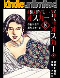 実験人形ダミー・オスカー 8