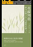 花綵列島: 俳句の限りない可能性を探って (22世紀アート)