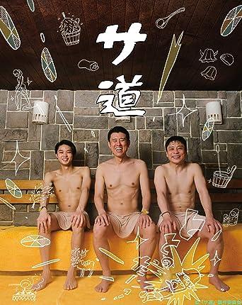 サ道 Blu-ray BOX