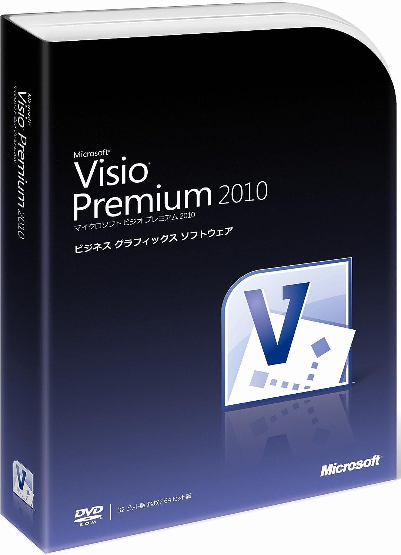 【旧商品】Microsoft Office Visio Premium 2010 通常版 [パッケージ]