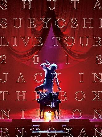 amazon co jp shuta sueyoshi live tour 2018 jack in the box