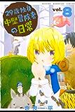 29歳独身中堅冒険者の日常(8) (週刊少年マガジンコミックス)
