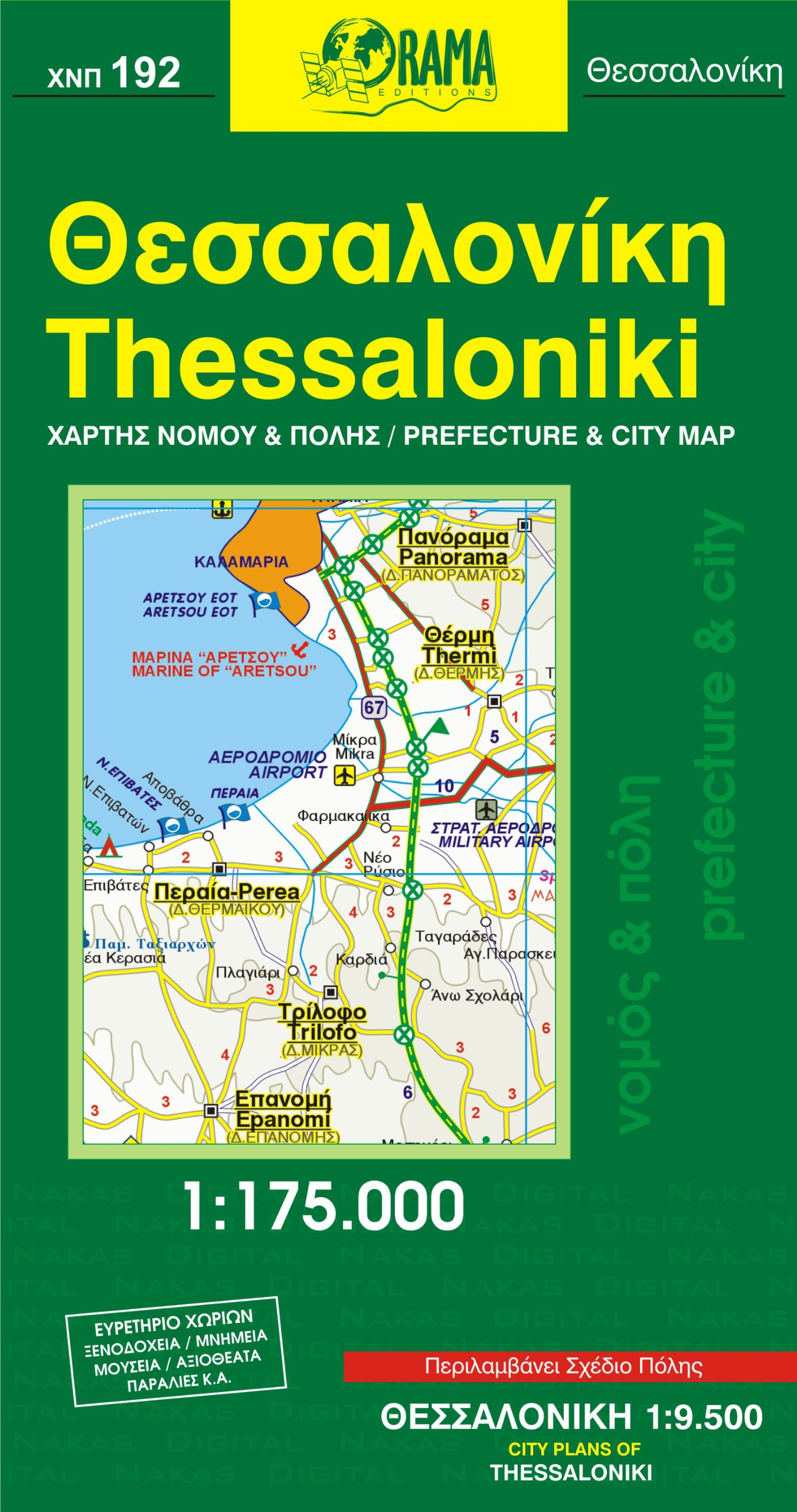 Thessaloniki Orama 7 192 9789604485789 Amazon Com Books