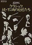 最新版 クラシック続・不滅の巨匠たち (ONTOMO MOOK)