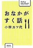 おなかがすく話 (河出文庫)