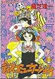 ディスコミュニケーション(3) (アフタヌーンコミックス)