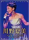 川野夏美コンサート2019 in 浅草公会堂 [DVD]