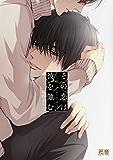 その恋は彼を蝕む【電子限定おまけ付き】 (花音コミックス)