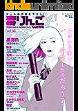毒りんごcomic : 35 (アクションコミックス)