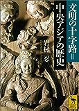 文明の十字路=中央アジアの歴史 (講談社学術文庫)