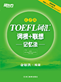 TOEFL词汇词根+联想记忆法:乱序版 (新东方)