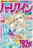 別冊ハーレクインVol.96 (ハーレクイン増刊)