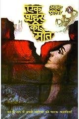 Ek Shahar Ki Maut Paperback