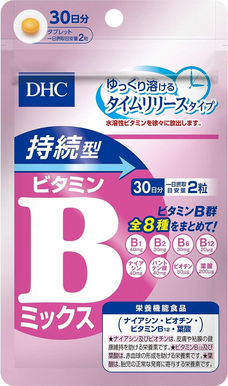 サプリ 効果 b ビタミン