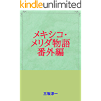 Mekishiko Merida Monogatari Bangaihen (Japanese Edition)